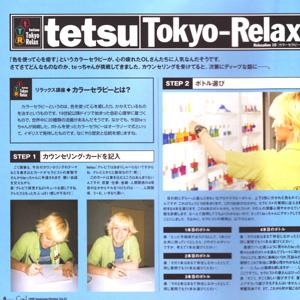 「L'Arc~en~Ciel Official Fan Club Magazine」 1999年9月10月誌面