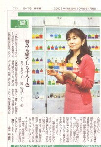 「読売新聞 ぴ~ぷる」2003年10月6日誌面