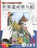 『世界遺産 塗り絵 色鉛筆のカラーセラピー』表紙