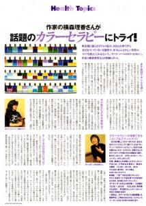 「ELLE」1997年1月号誌面