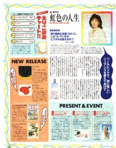 「とらばーゆ」1998年5月