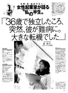 「Domani」2000年5月号誌面