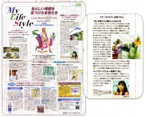 「読売新聞」2001年6月26日