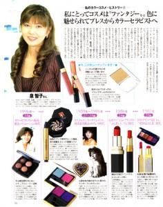 「美的」2002年2月号誌面