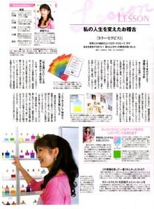 「Urb」2003年11月号誌面