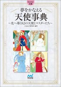 さくらおかそのえ著『夢をかなえる天使事典』表紙